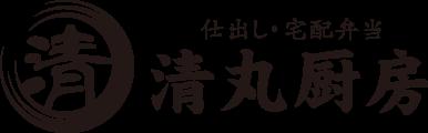 桑名市で宅配弁当、仕出し弁当配達、オードブルデリバリー|清丸厨房